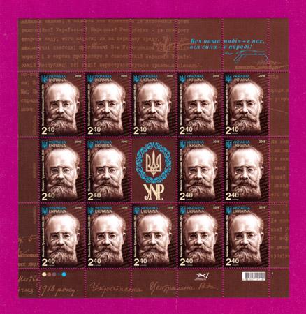 2016 лист Михаил Грушевский историк Украина