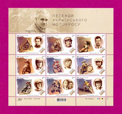 2016 N1536-1544 лист Мотокросс Спорт мотоцикл транспорт Украина
