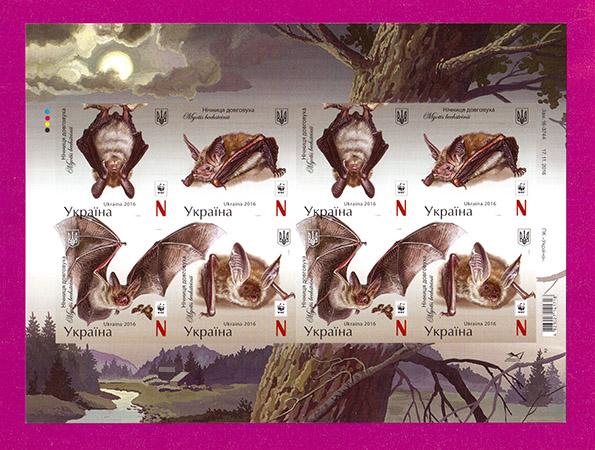 Ukraine stamps Minisheet Bats Imperforated