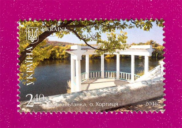 2016 марка Запорожская область Хортица Украина