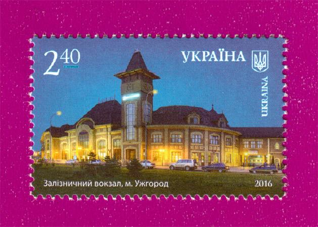 2016 N1491 марка Ужгород железнодорожный вокзал Украина