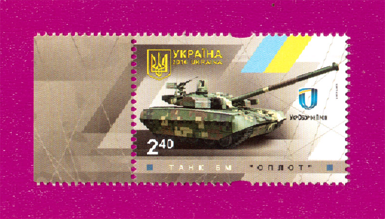 2016 N1493 марка Танк Оплот Украина
