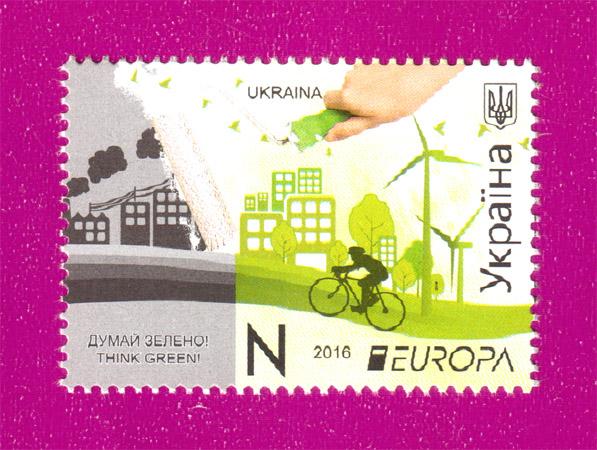 2016 N1495 марка Думай зелено Европа Украина