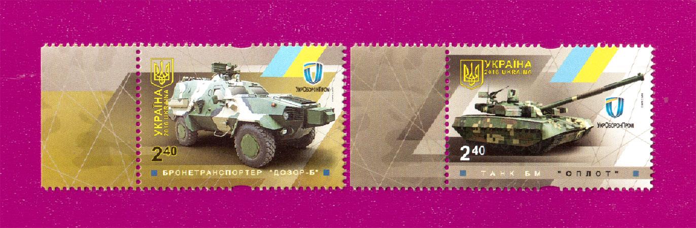 2016 N1492-1493 марки Танк Оплот и БТР Дозор СЕРИЯ Украина