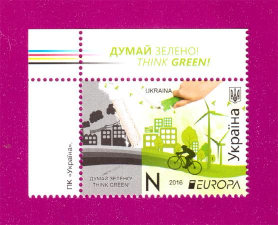 2016 марка Думай зелено Европа УГОЛ С НАДПИСЬЮ Украина