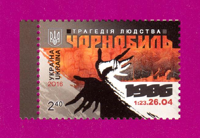 2016 N1496 марка Чернобыль трагедия 30 лет Украина