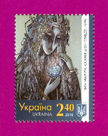 2016 N1497 марка живопись Иван Марчук Украина