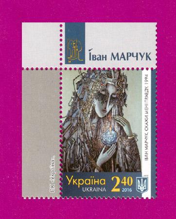 2016 марка живопись Иван Марчук УГОЛ С НАДПИСЬЮ Украина
