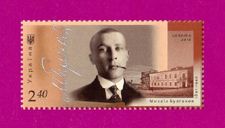 2016 N1498 марка Михаил Булгаков писатель Украина