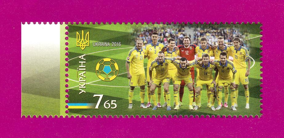 2016 марка Футбол Сборная Украины Спорт Украина