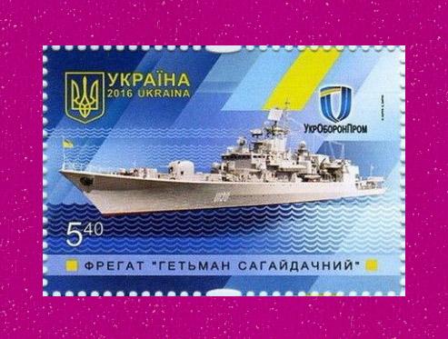 2016 марка Корабль Гетман Сагайдачный Украина