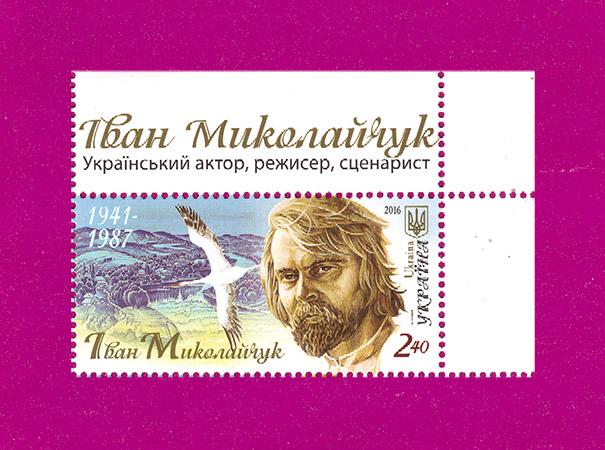 Ukraine stamps Ivan Mykolaichuk artist, film maker CORNER WITH THE WORDS