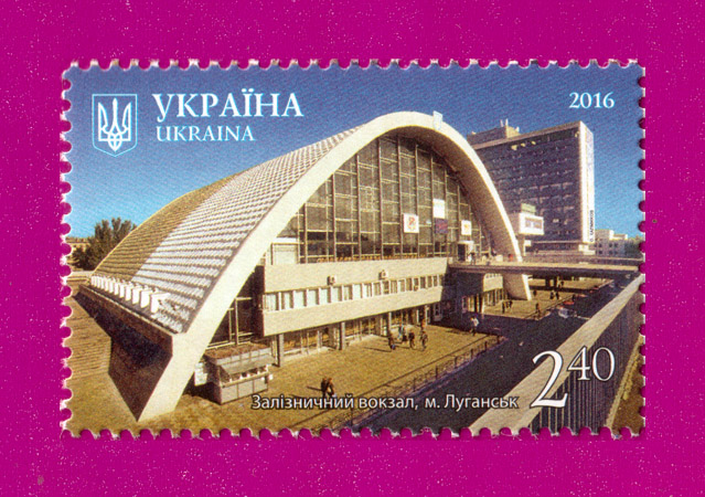 2016 N1520 марка Луганск Железнодорожный вокзал Украина