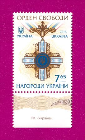 2016 N1521 марка Орден Свободы Украина