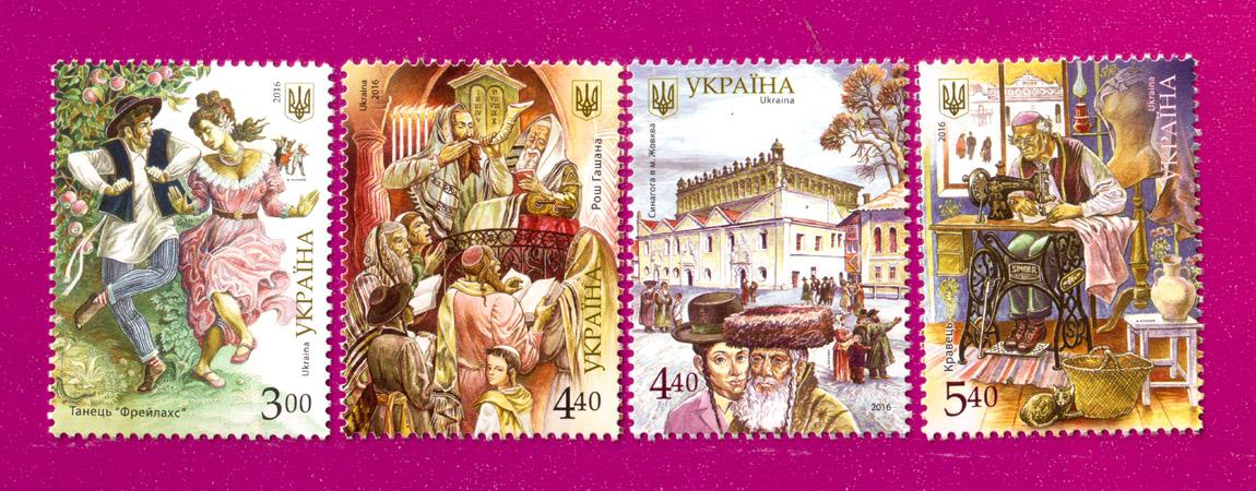 2016 N1522-1525 марки Евреи СЕРИЯ Украина