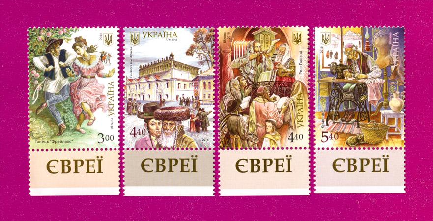 2016 марки Евреи НИЖНИЕ С НАДПИСЬЮ СЕРИЯ Украина