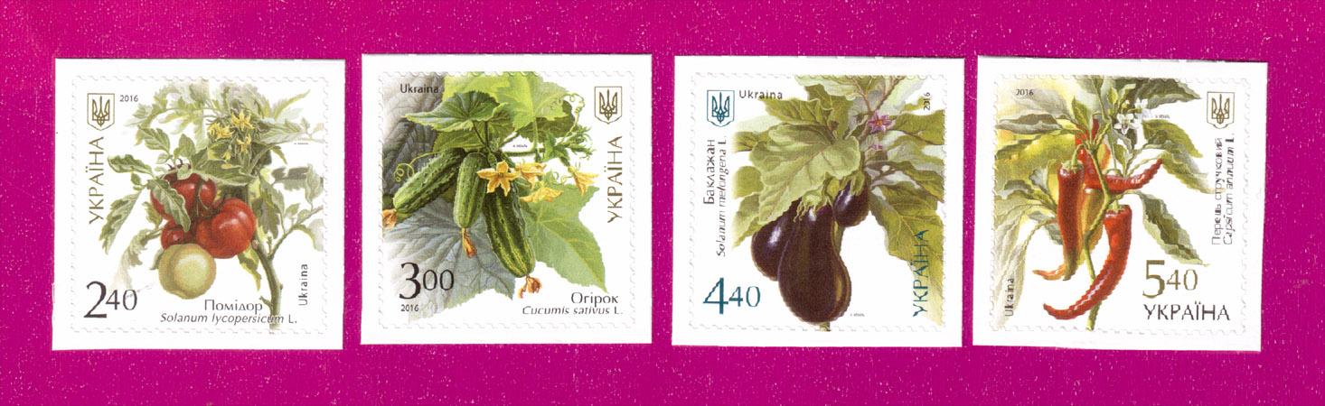 2016 N1526-1529 марки Овощи Флора СЕРИЯ Украина