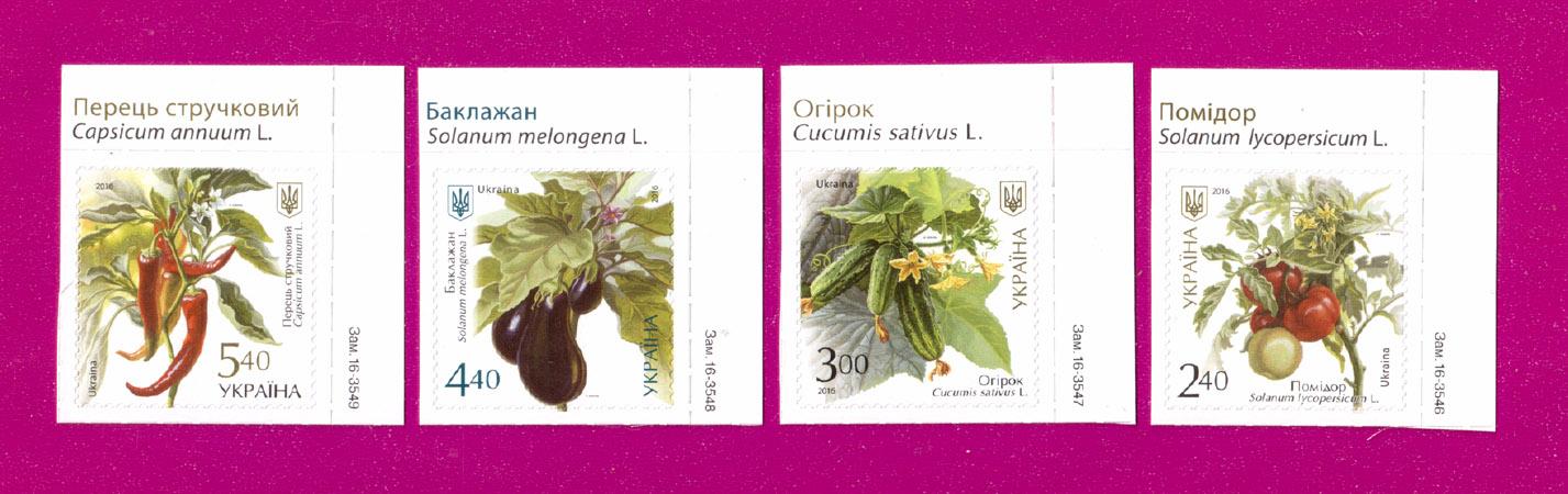 2016 марки Овощи Флора УГОЛ С НАДПИСЬЮ СЕРИЯ Украина