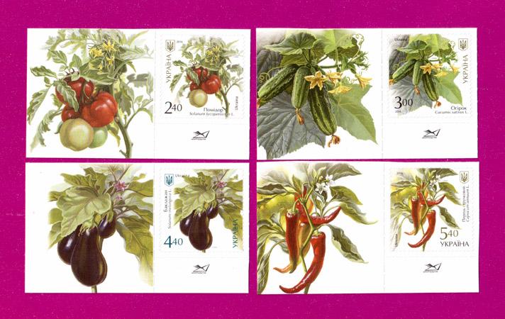 2016 марки Овощи Флора С КУПОНАМИ СЕРИЯ Украина