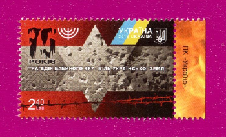 2016 N1530 марка Бабий Яр трагедия Украина