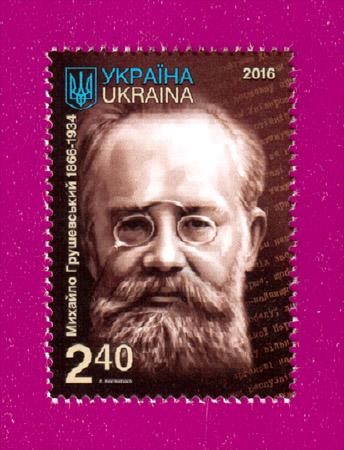 2016 марка Михаил Грушевский историк Украина