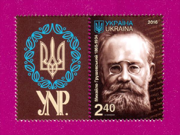 2016 марка Михаил Грушевский историк С КУПОНОМ Украина