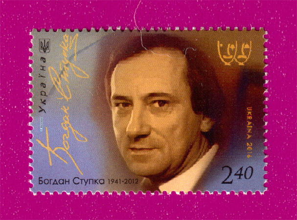 2016 N1532 марка Богдан Ступка актер Украина