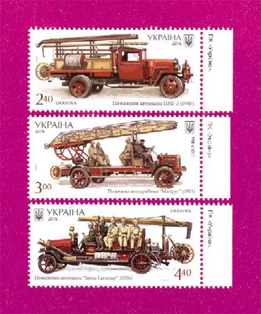 2016 N1533-1535 марки Пожарные машины транспорт СЕРИЯ Украина