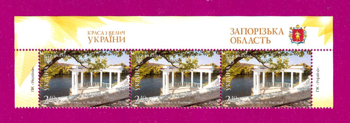 2016 часть листа Запорожская область Хортица ВЕРХ Украина