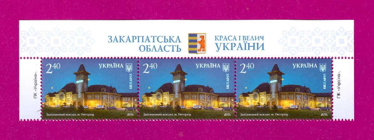 2016 часть листа Ужгород вокзал ВЕРХ Украина
