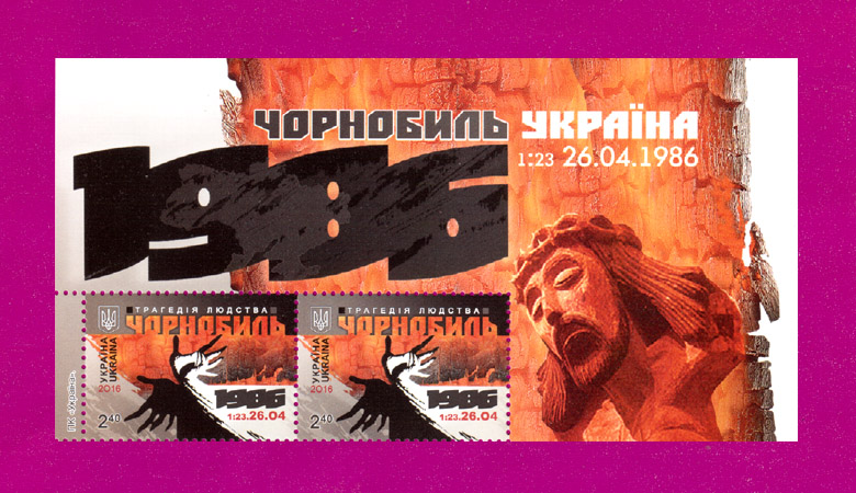 2016 часть листа Чернобыль Христос ВЕРХ Украина