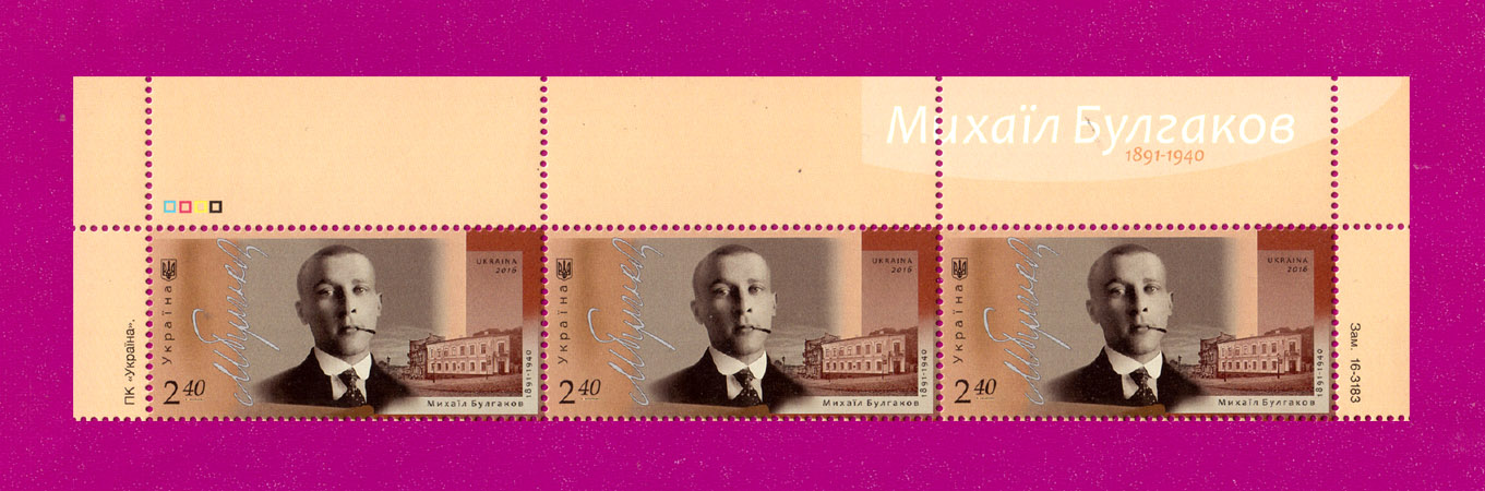 Ukraine stamps Part of the Minisheet Mikhail Bulgakov writer UP