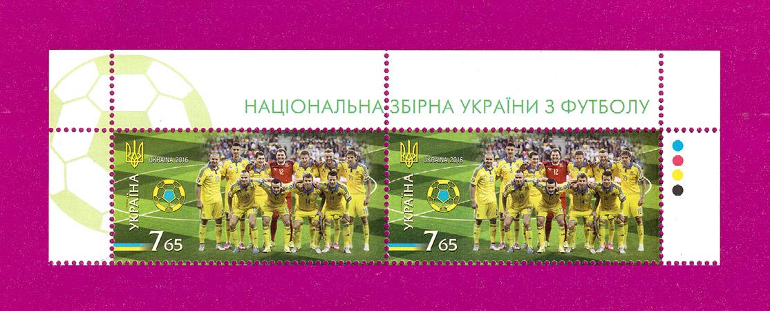 2016 верх листа Футбол Сборная Украины Украина