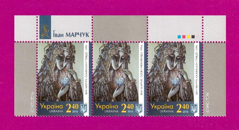2016 часть листа живопись Иван Марчук ВЕРХ Украина