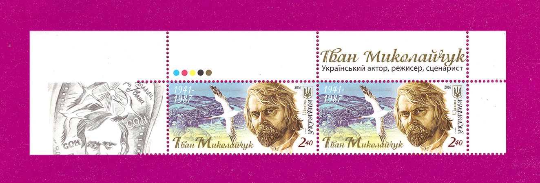 2016 верх листа Иван Миколайчук Украина