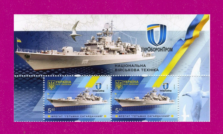 Ukraine stamps Part of the Minisheet Frigate Hetman Sahaidachnii UP