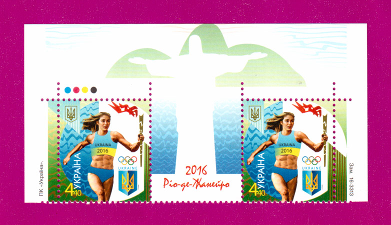 Ukraine stamps Part of the Olympic Games in Rio de Janeiro UP