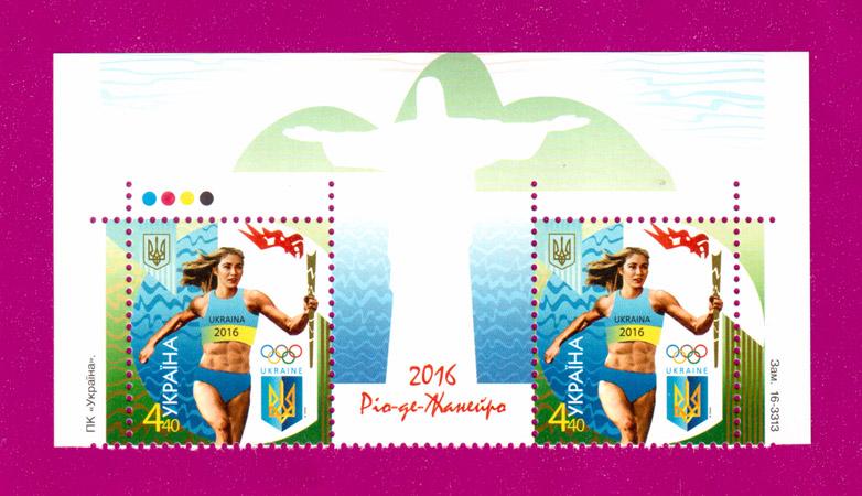 2016 часть листа Олимпийские игры в Рио Спорт ВЕРХ Украина