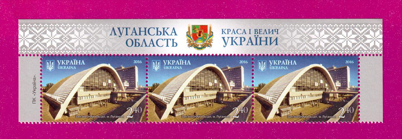 2016 верх листа Луганск Вокзал Украина