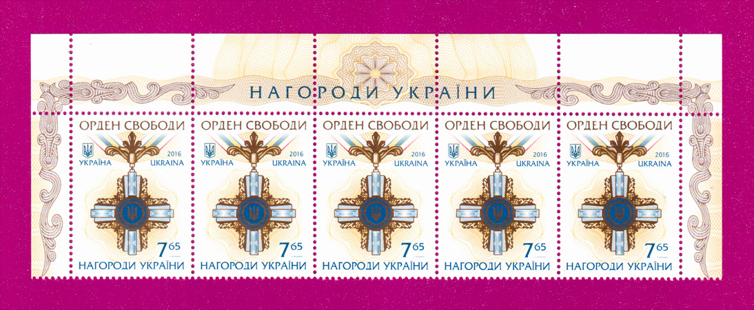 2016 верх листа Орден Свободы Украина