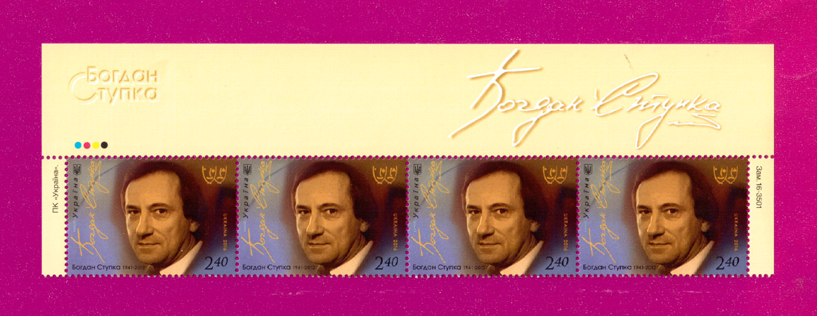 Ukraine stamps Part of the Minisheet 75th birthday of Bogdan Stupka UP