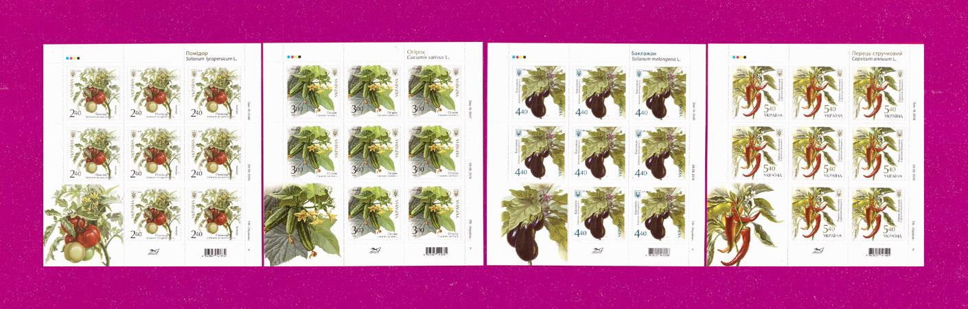 2016 листы Овощи Флора КОМПЛЕКТ Украина