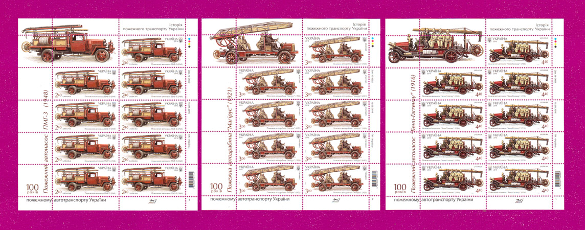 Ukraine stamps Minisheets Fire vehicles SERIES
