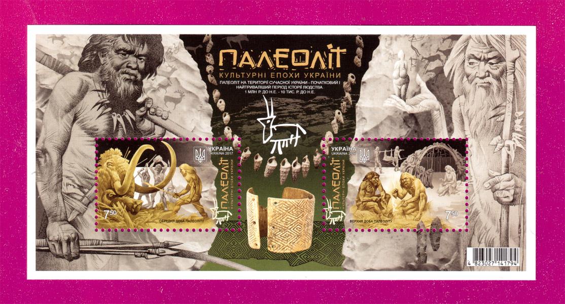2017 блок Палеолит мамонт фауна Украина