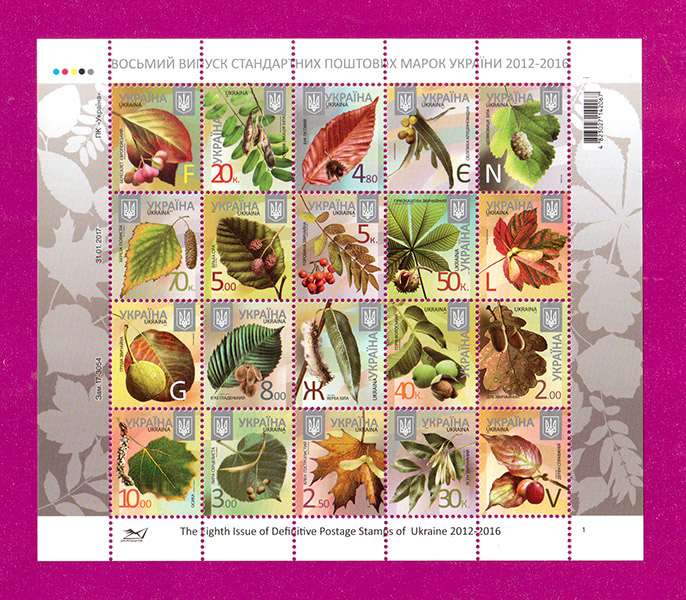 Ukraine stamps Souvenir sheet Eighth Definitive issue