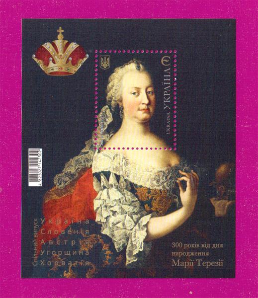 2017 блок Портрет королевы Марии Терезии живопись Украина