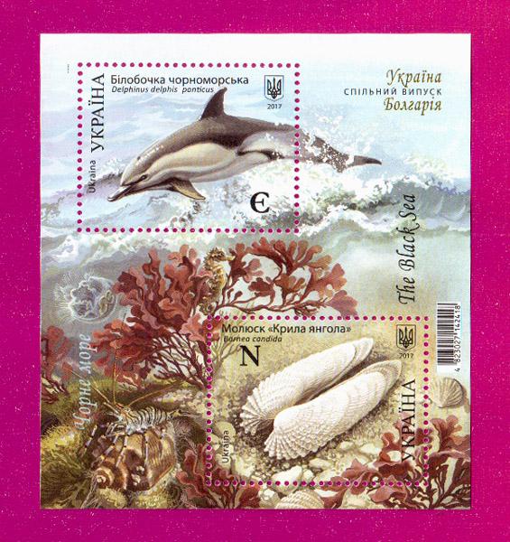 2017 блок Черное море фауна (украинский выпуск) Украина