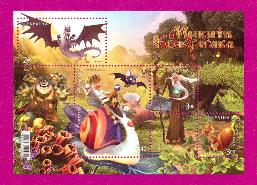 2017 N1560-1563 (b148) блок Сказки Никита Кожемяка Украина