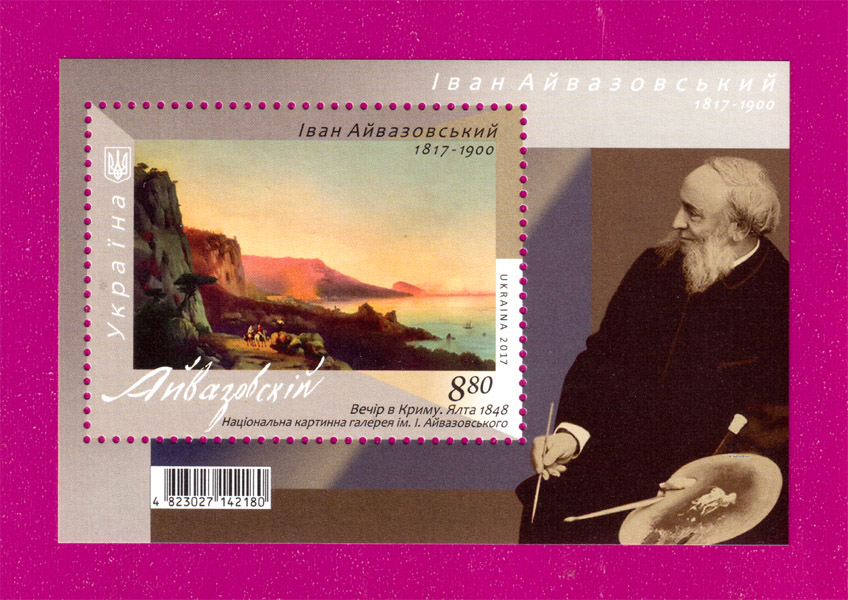 Ukraine stamps Souvenir sheet  Birth Bicentenary of Ivan Aivazovsky