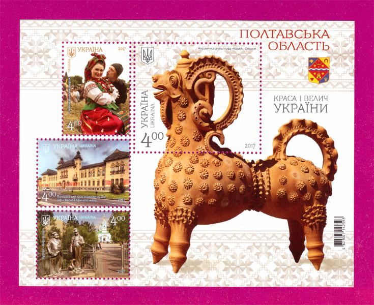 2017 блок Полтавская область Искусство Украина